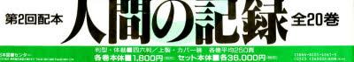 【新品】【本】人間の記録 第1期 第2回 全20巻:ドラマ