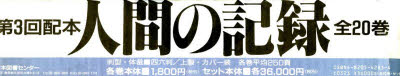 【新品】【本】人間の記録 第1期 第3回 全20巻:ドラマ