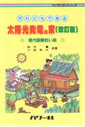 【新品】【本】だれにもできる太陽光発電の家 現代版薪拾い術 桜井薫/共著 小針和久/共著