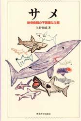 【新品】サメ 軟骨魚類の不思議な生態 矢野和成/著
