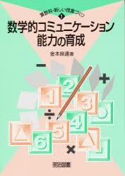 【新品】【本】数学的コミュニケーション能力の育成 金本良通/著
