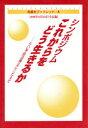 【新品】【本】これからをどう生きるか 高松宮記念ハンセン病