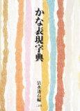 【新品】【本】かな表現字典 清水透石/編