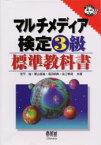 マルチメディア検定3級標準教科書 定平誠/〔ほか〕共著