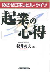 【新品】【本】起業の心得 めざせ日本のビル・ゲイツ 松井利夫/著