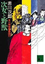 【新品】【本】三姉妹探偵団 13 次女と野獣 赤川次郎/〔著〕
