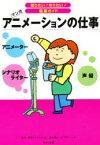【新品】【本】アニメーションの仕事 アニメーター シナリオライター 声優 マンガ