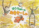 【新品】【本】ゆうちゃんのみきさーしゃ 村上祐子/さく 片山健/え