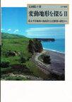 【新品】【本】変動地形を探る 2 環太平洋地域の海成段丘と活断層の調査から 太田陽子/著