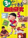 【新品】【本】3日でできる自由研究 5年生 チャイルドコスモ...