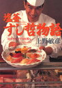 【新品】【本】塩釜すし哲物語 日本一のマグロを握る 上野敏彦/著
