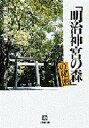 【新品】【本】【2500円以上購入で送料無料】「明治神宮の森」の秘密 明治神宮社務所/編