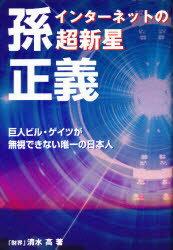 【新品】【本】インターネットの超新星孫正義 巨人ビル・ゲイツが無視できない唯一の日本人 清水高/著