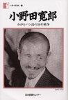 【新品】【本】小野田寛郎 わがルバン島の30年戦争 小野田寛郎/著