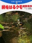 【新品】【本】網をはるクモ観察事典 小田英智/構成・文 難波由城雄/写真