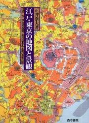 【新品】【本】江戸・東京の地図と景観 徒歩交通百万都市からグローバル・スーパーシティへ 正井泰夫/著