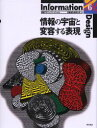 【新品】【本】情報デザインシリーズ Vol.6 情報の宇宙と変容する表現 京都造形芸術大学/編