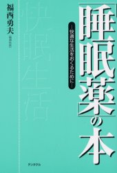 【新品】【本】「睡眠薬」の本 快適な生活をおくるために 福西勇夫/著