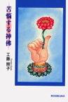 【新品】【本】苦悩する神仏 工藤照子/著