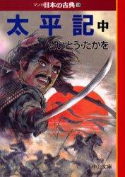 【新品】【本】マンガ日本の古典 19 太平記 中巻 さいとう たかを