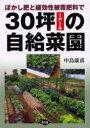 【新品】【本】ぼかし肥と緩効性被覆肥料で30坪(1アール)の自給菜園 中島康甫/著