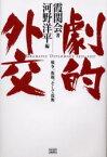 【新品】【本】劇的外交 戦争、敗戦、そして復興 霞関会/著 河野洋平/編