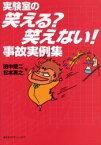 【新品】【本】実験室の笑える?笑えない!事故実例集 田中陵二/著 松本英之/著