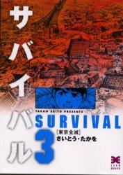 【新品】【本】サバイバル 3 東京全滅 さいとうたかを/著