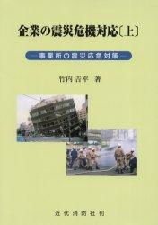 【新品】【本】企業の震災危機対応 上 事業所の震災応急対策 竹内 吉平