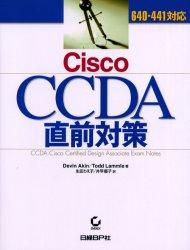 【新品】【本】Cisco CCDA直前対策 640−441対応 Devin Akin/著 Todd Lammle/著 生田りえ子/訳 井早優子/訳