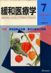 緩和医療学 Vol.3No.3(2001−7) 特集・呼吸困難の治療/最近の進歩と話題 「緩和医療学」編集委員会/編集