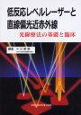 【新品】【本】低反応レベルレーザーと直線偏光近赤外線 光線療法の基礎と臨床 小川節郎/編集