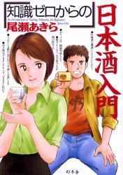 【新品】【本】「知識ゼロからの」日本酒入門 尾瀬あきら/著