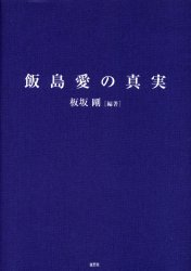 【新品】【本】飯島愛の真実 板坂剛/編著