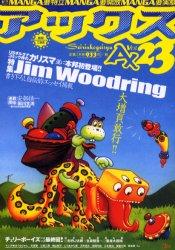 【新品】【本】アックス Vol.23 特集・Jim Woodring USオルタナのカリスマ 青林工芸舎/編集
