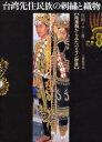 【新品】【本】台湾先住民族の刺繍と織物 階層制からみたパイワン群族 住田イサミ/著