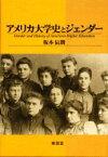 【新品】【本】アメリカ大学史とジェンダー 坂本辰朗/著