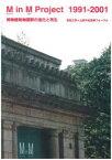 【新品】【本】M in M project 1991−2001 博物館動物園駅の進化と再生 若松久男/監修 若松久男/編著 上野の杜芸術フォーラム/編著