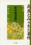 【新品】【本】高良とみの生と著作 第4巻 新体制運動へ 1936−41 高良とみ/著