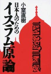 【新品】【2500円以上購入で送料無料】【新品】【本】日本人のためのイスラム原論 小室直樹/著