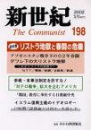 【新品】【本】新世紀 The communist 第198号(2002−5月) 総特集リストラ地獄と春闘の危機