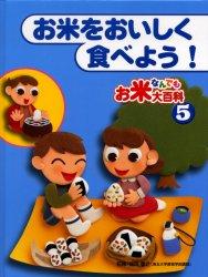 【新品】【本】お米なんでも大百科 5 お米をおいしく食べよう! 保岡孝之/監修