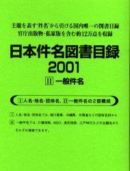 【新品】【本】日本件名図書目録2001