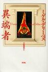 【新品】【本】異端者 ミゲル・デリーベス/著 岩根圀和/訳