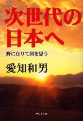 【新品】【本】次世代の日本へ 野に在りて国を思う 愛知和男/著