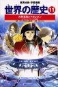 新品本世界の歴史 11 市民革命とナポレオン イギリスとフランスの激動