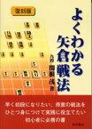 【新品】【本】よくわかる矢倉戦法 復刻版 関根茂/著