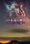 【新品】【本】この永遠の瞬間 夫オルダス・ハクスレーの思い出 ローラ・ハクスレー/著 大野竜一/訳