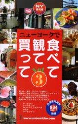 【新品】【本】ニューヨーク便利帳 Vol.3−〔1〕 ポケット版 ニューヨークで食べて観て買って エンターテインメント編