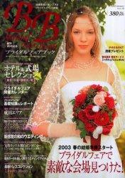 【新品】【本】ブライダルフェアブック Vol.20 2003・春ウエディング準備号ホテル&式場セレクション 明−美 編